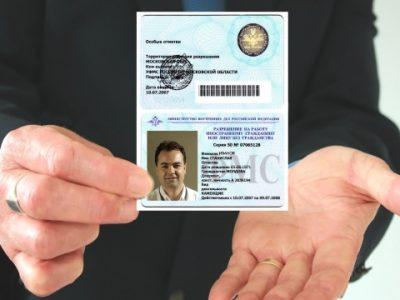 разрешение на работу в Москве