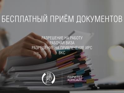 рабочая виза москва, разрешение на работу, приглашение на работу