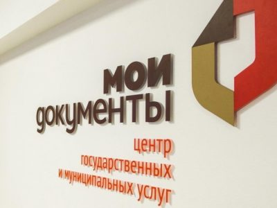 иностранцам разрешат вставать на миграционный учет в МФЦ и через портал Госуслуги