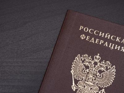 получить гражданство РФ стало проще поправки 2020